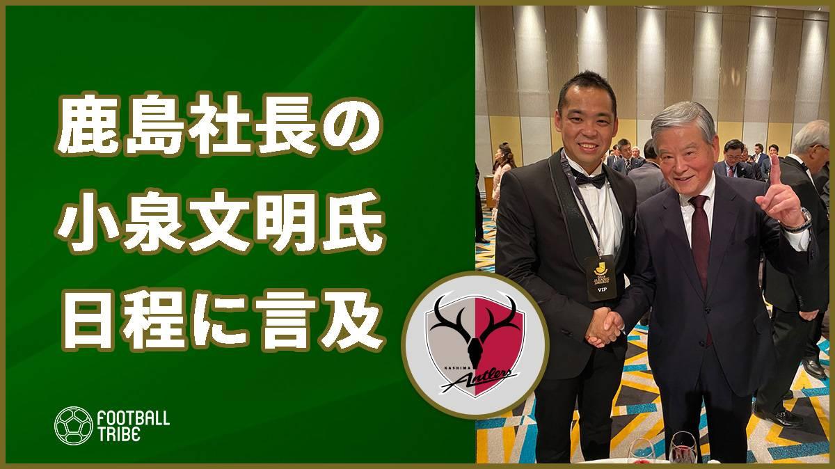 鹿島社長の小泉氏、短すぎるオフに言及…「解決しないとまずい問題」