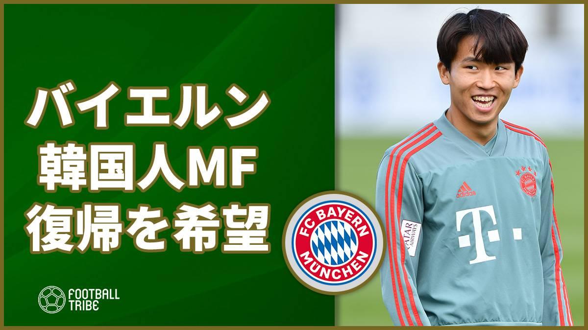 韓国の若手MF、バイエルンに復帰へ