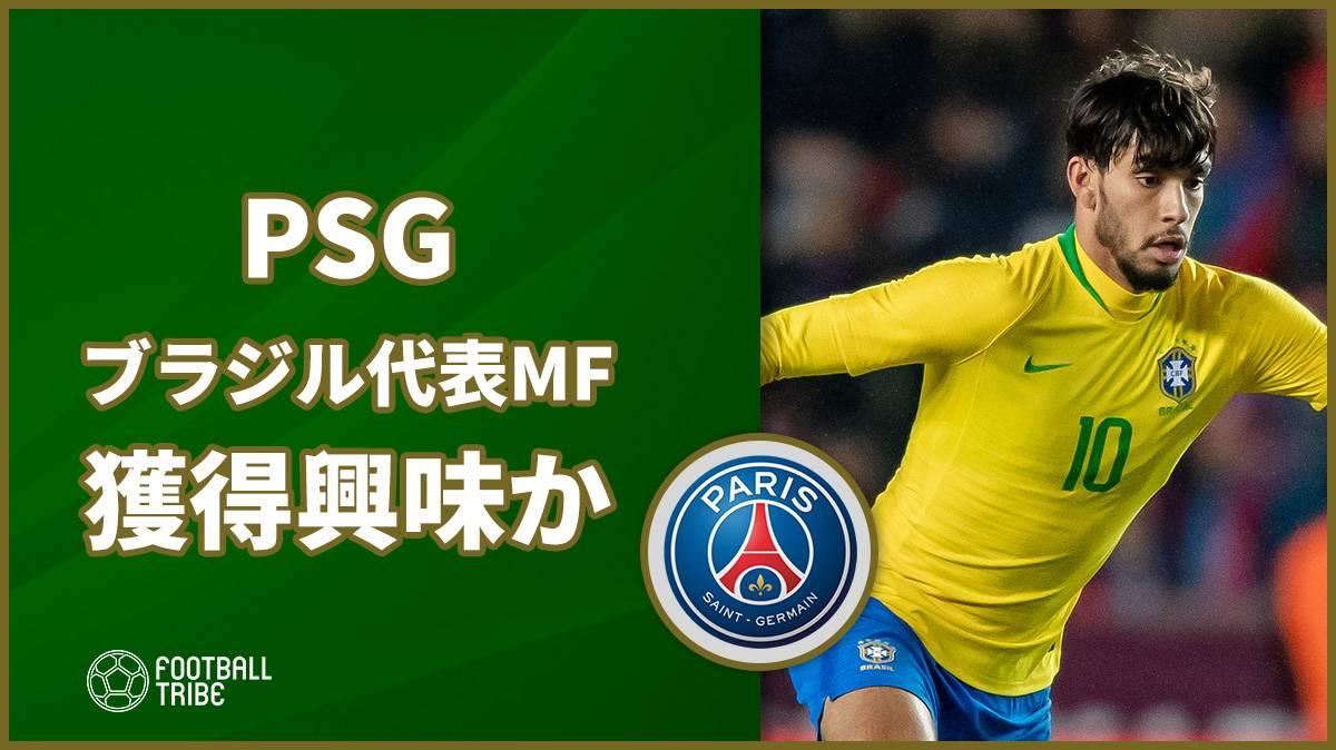 PSG、ミランからブラジル代表MFを獲得か