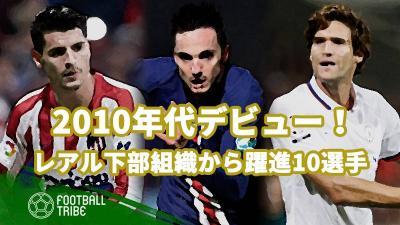 2010年代デビュー!レアル下部組織から飛躍した10選手