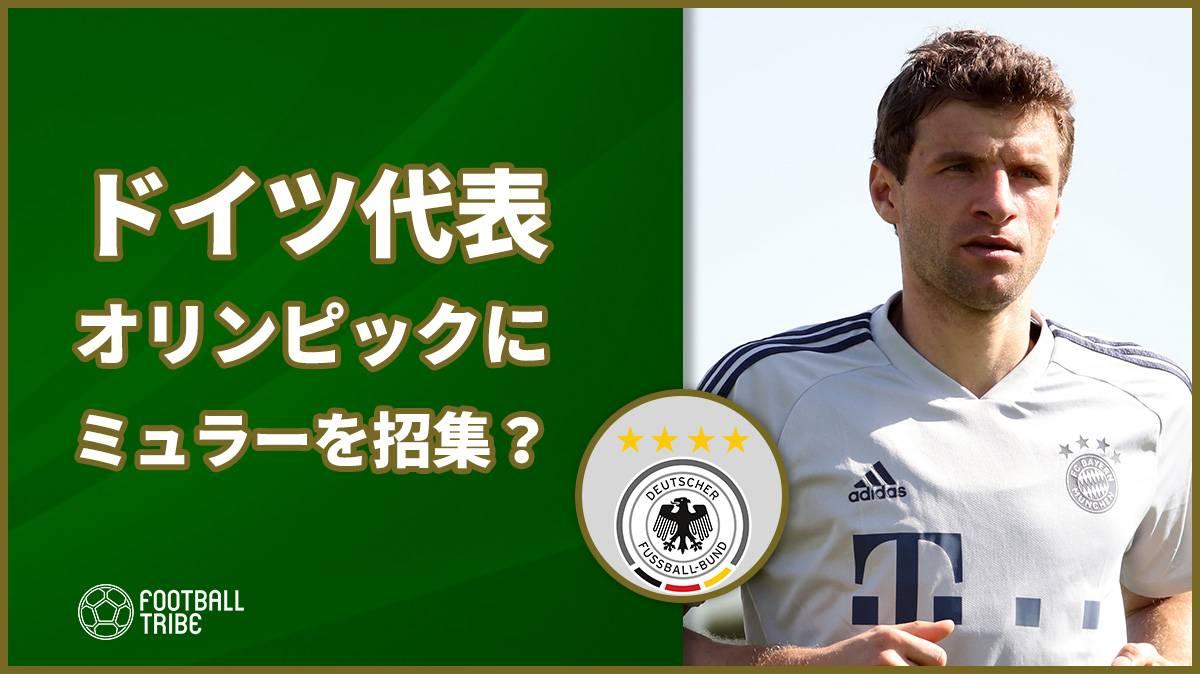 ミュラーが東京オリンピックに!?独紙報道!