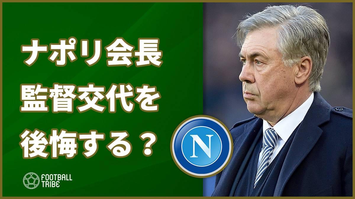 ナポリ会長、アンチェロッティ前監督の解任を後悔?