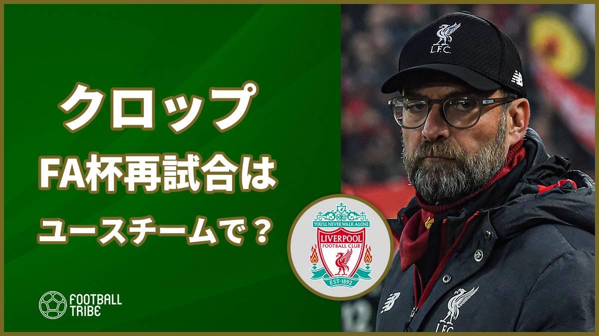 クロップ、FAカップ再試合にトップチームを招集しないことを明言
