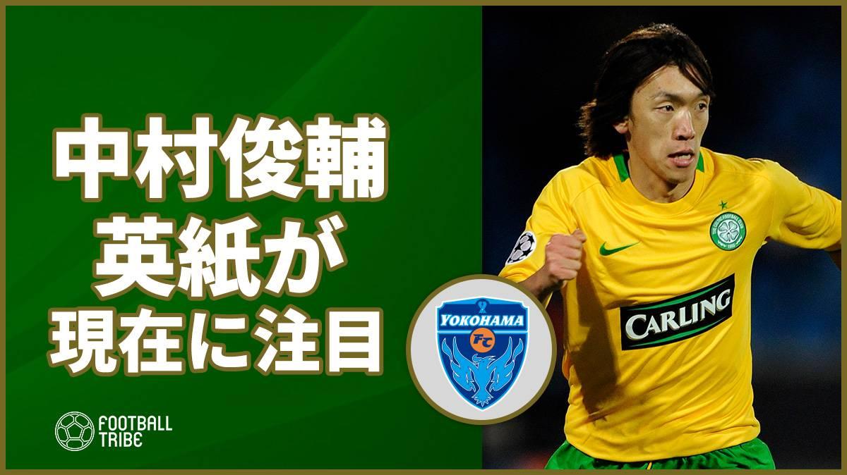 中村俊輔、未だ活躍する選手として英紙が注目