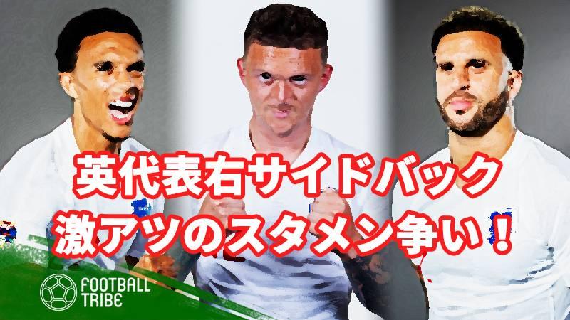 イングランド代表、右サイドバック争いが激アツ!EUROスタメン候補4選手
