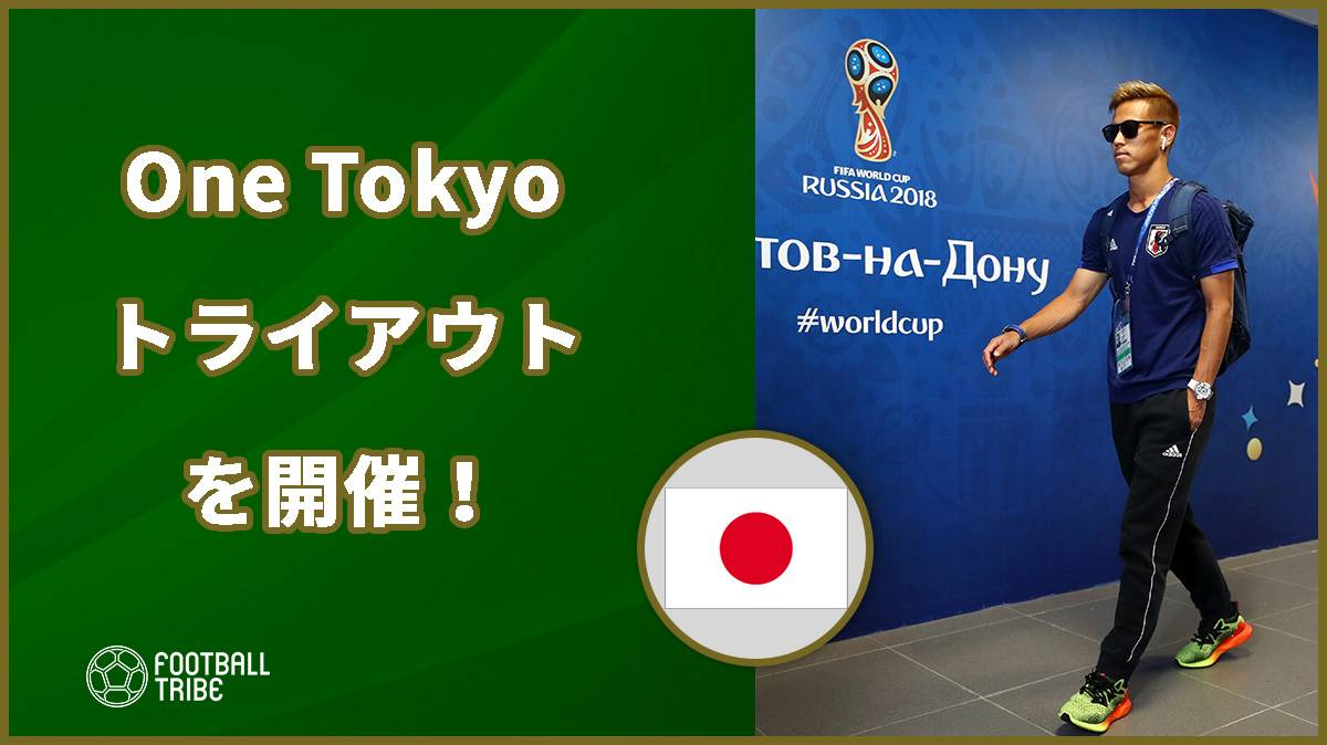 本田圭佑設立のOne Tokyo、トライアウトを開催!110名が参加