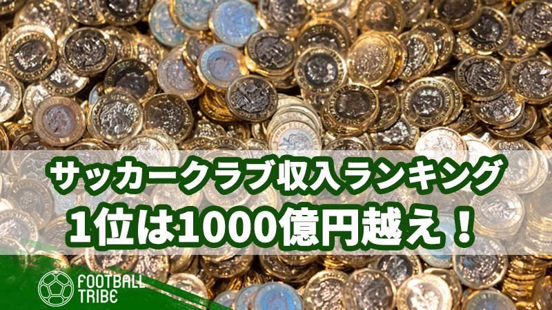 昨季、サッカークラブ収入ランキング!1位は1000億円越え!