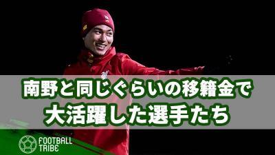 リバプール南野拓実と同じぐらいの移籍金で移籍して大活躍した選手たち!