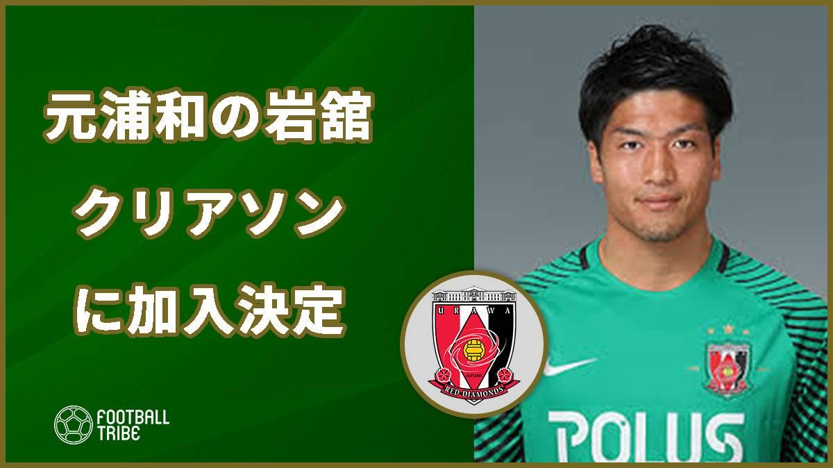 浦和退団のGK岩舘、関東1部リーグのクリアソンに加入決定!