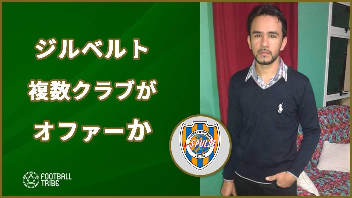 バイーアのブラジル人FWジルベルト、複数のJクラブからオファーか?