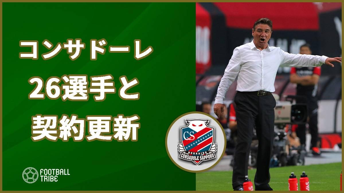 異例のほぼ全員残留!札幌がチャナティップ、鈴木武蔵ら26選手と契約更新