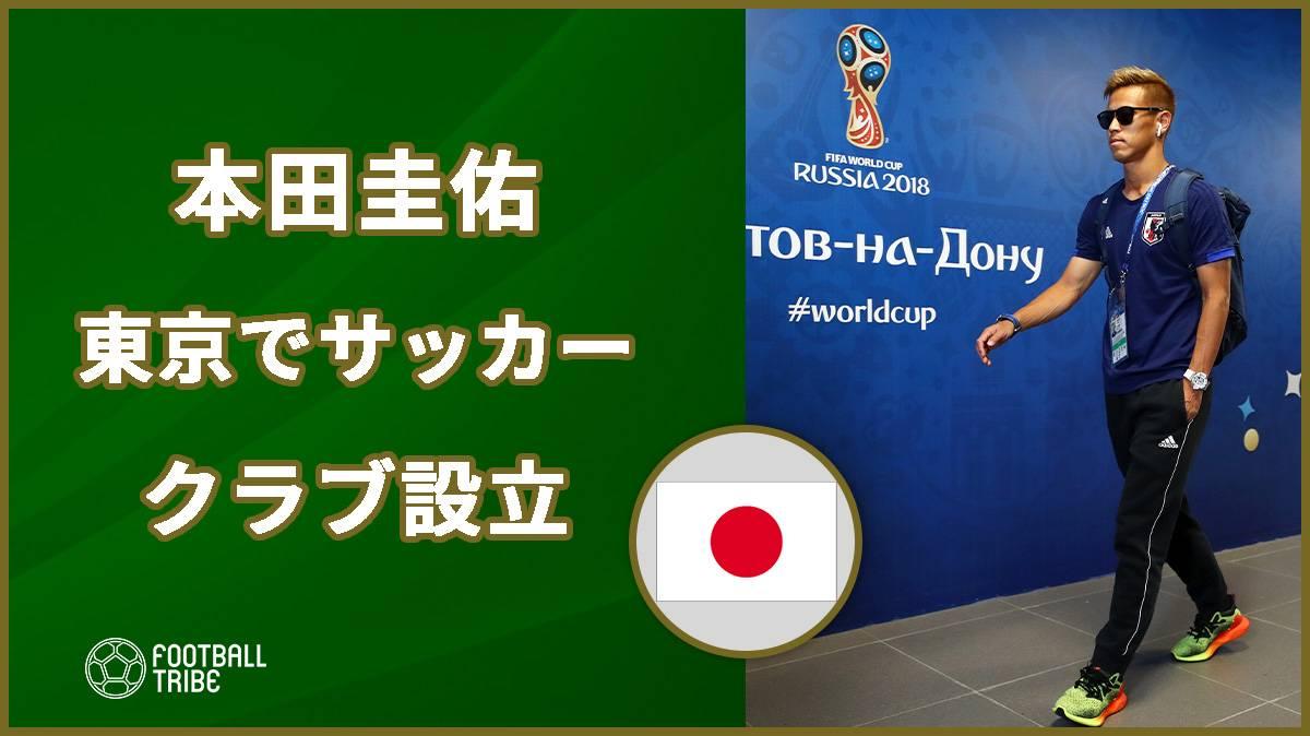 本田圭佑、東京でサッカークラブ立ち上げを発表!トライアウトも実施