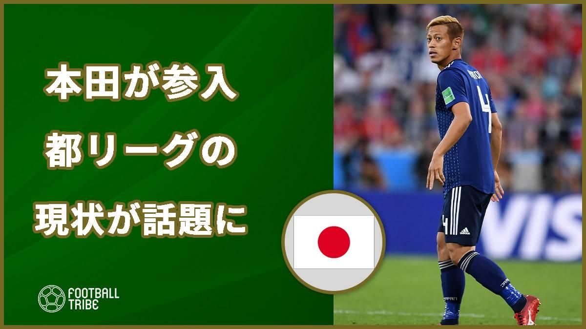 本田圭佑設立のサッカークラブが参入!東京都リーグの現状が話題に