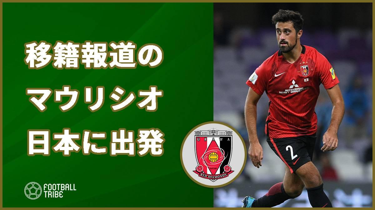 ブラジル移籍報道の浦和DFマウリシオ、日本へ出発!自身のSNSに投稿