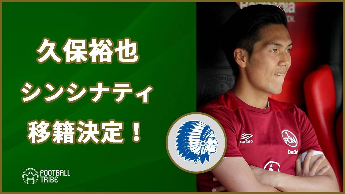 元日本代表FW久保裕也、MLSのシンシナティ移籍が決定!