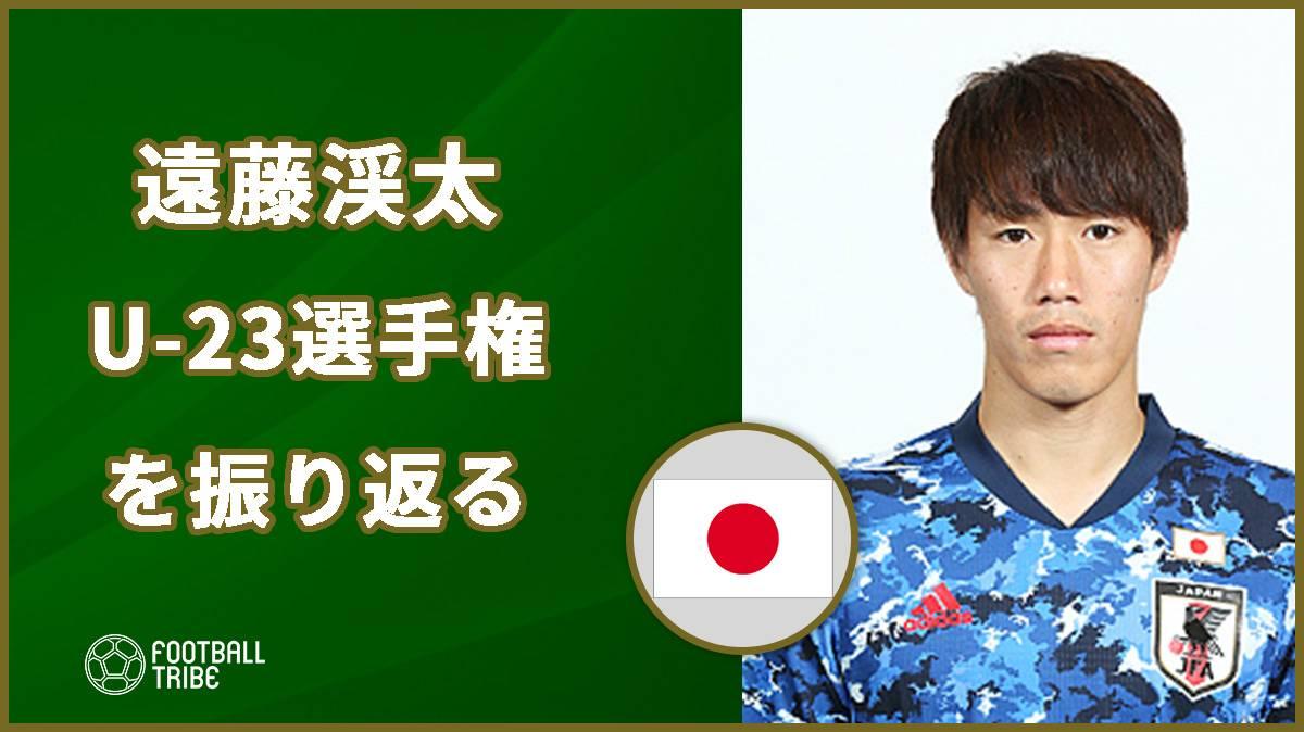 U-23選手権出場0の遠藤渓太、「また一から頑張ればいい」