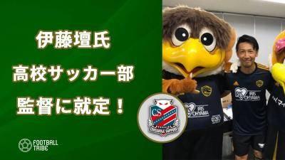 伊藤壇氏、北海道の高校サッカー部監督に就任決定!