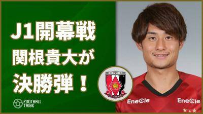 J1開幕戦を制したのは浦和レッズ!苦しみながらも、関根貴大が決勝ゴール