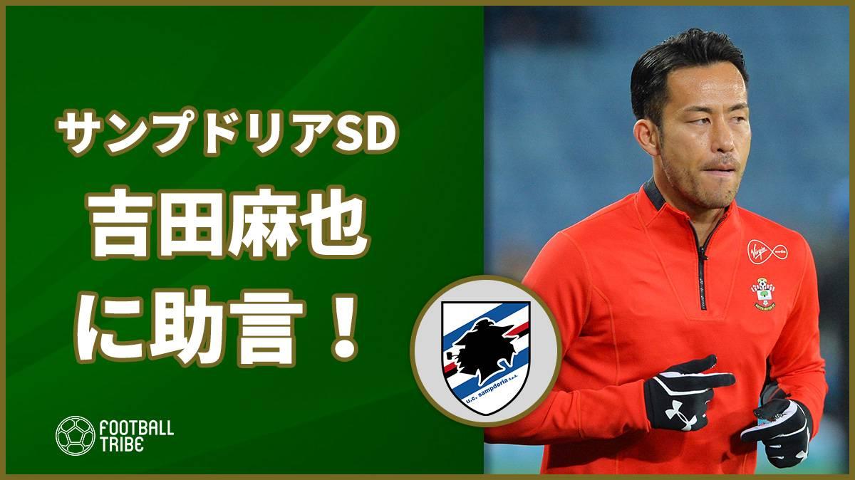 サンプドリア幹部が吉田麻也に助言!「セリエAは難しいリーグ」