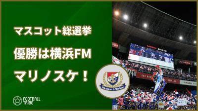 Jリーグマスコット総選挙2020、優勝は横浜FMのマリノスケ!