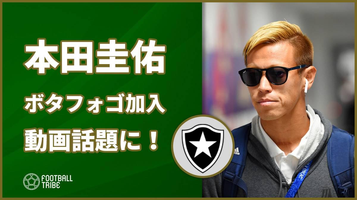 本田圭佑、ボタフォゴ加入動画が話題に!ゲームボーイ時代のポケモンをモチーフ