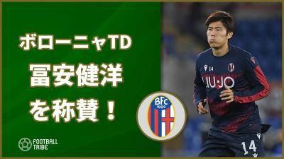 ボローニャTDが冨安健洋を称賛!「マンUでもプレーできる選手」