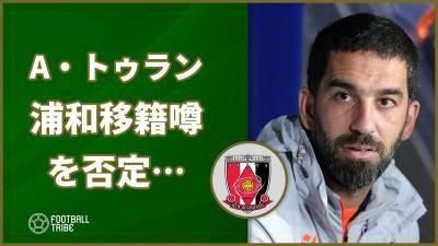 アルダ・トゥラン、浦和レッズ移籍噂を否定…「まだどのクラブとも会っていない」
