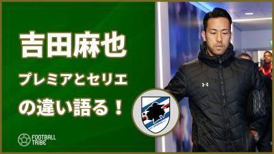 吉田麻也、プレミアとセリエAの違い語る!「セリエのストライカーは…」