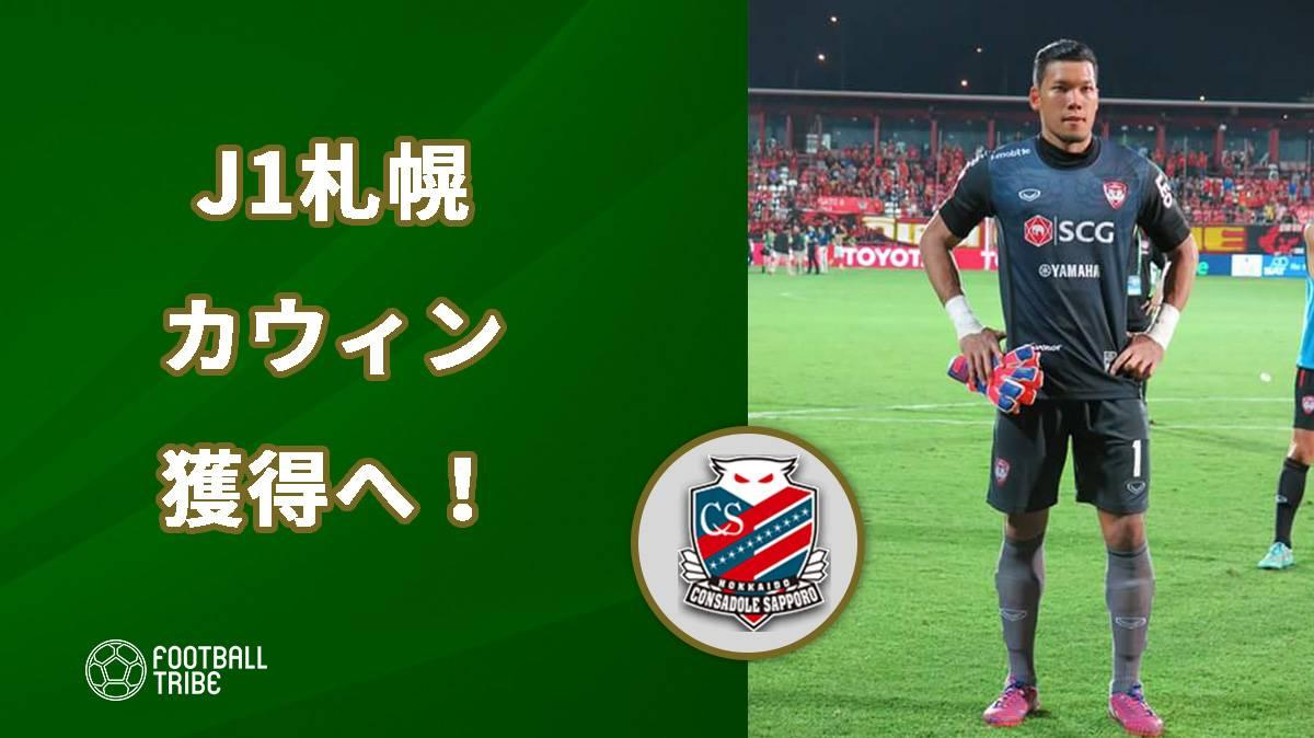 札幌、タイ代表GKカウィンを期限付き移籍で獲得へ!