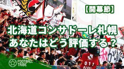 Jリーグ開幕節!4失点のコンサドーレ札幌を、あなたはどう評価する?