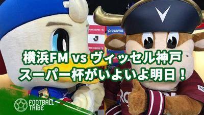 横浜FMと神戸がスーパー杯で激突!2020年最初のタイトルを獲得するのは…