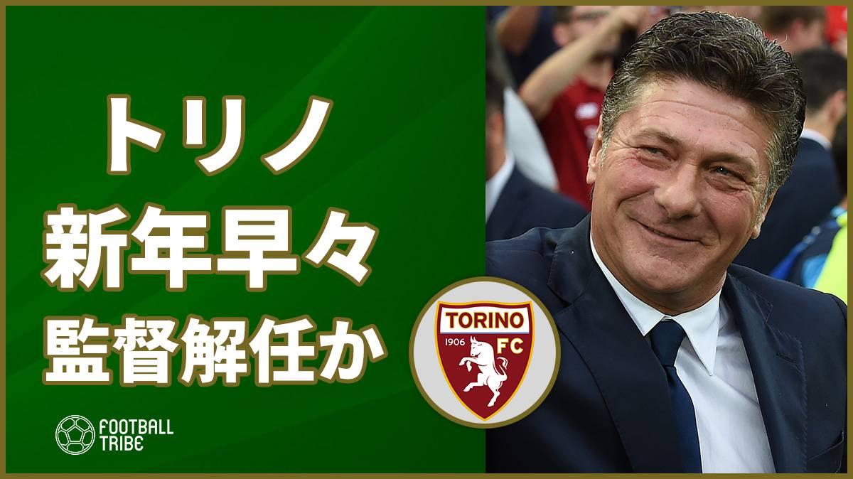 トリノがマッツァーリ監督の解任を決定か。直近3試合で15失点…