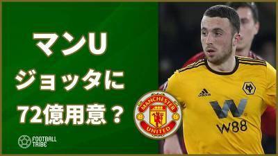 マンU、ウルブスFW獲得に72億円を用意!?