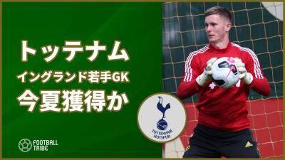 トッテナム、イングランド期待のGK獲得に興味か