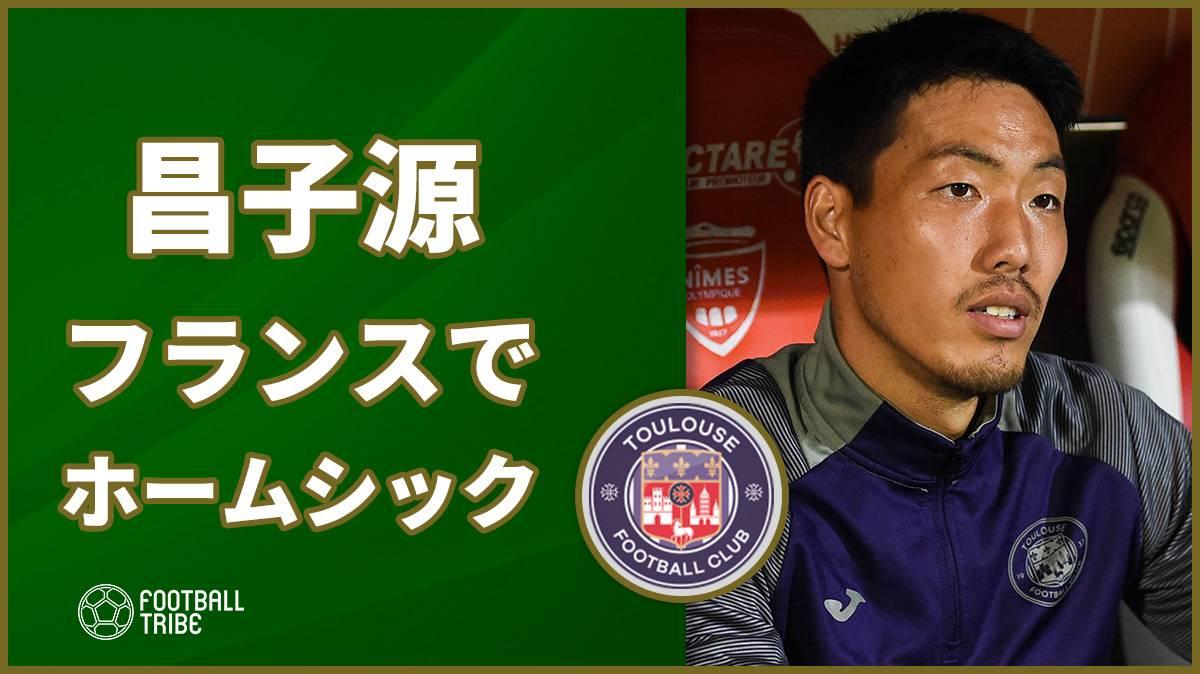 フランスでプレーする昌子源がホームシックに?やはりG大阪移籍か…