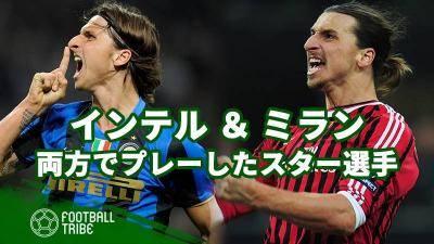 ミランとインテル、両クラブでプレーしたスター選手たち!