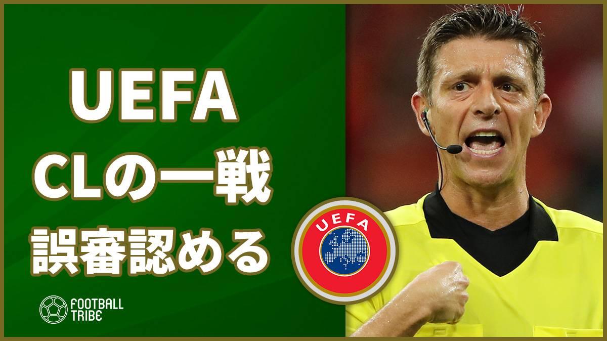 UEFA、CLでの決定的な誤審を認める。チェルシー対アヤックス戦で誤退場など…