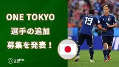 本田圭佑設立のONE TOKYO、選手の追加募集を発表!