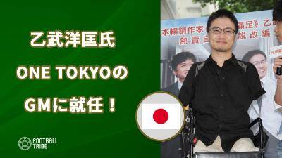 本田圭佑設立のONE TOKYO、GMに乙武洋匡氏が就任!