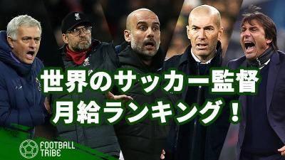 世界のサッカー監督、月給ランキング!1位は4億円越え…