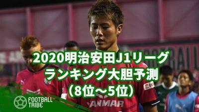 2020明治安田J1リーグのランキング大胆予測(8位〜5位)