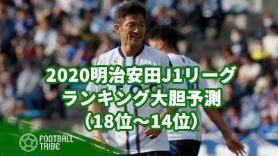 2020明治安田J1リーグのランキング大胆予測(18位〜14位)