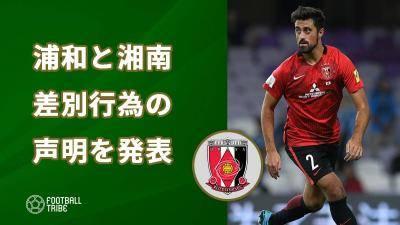浦和、湘南の両クラブがSNSでの差別投稿に声明を発表…