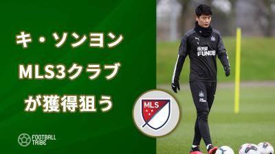 Jリーグ行きが噂されるキ・ソンヨン、MLSへ移籍か?