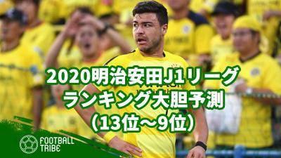 2020明治安田J1リーグのランキング大胆予測(13位〜9位)