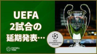 UEFA、マンC対レアル戦とリヨン対ユーベ戦の延期を発表…