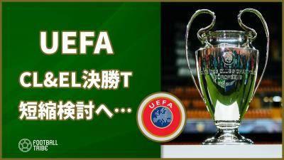 UEFA、日程調整のためにCL決勝トーナメント短縮検討へ…