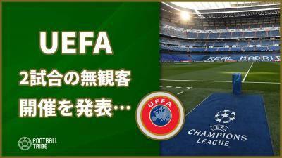 UEFA、CL&EL2試合の無観客開催を発表…セリエAも当面は無観客で開催