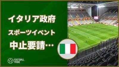 イタリア政府、4月3日までスポーツイベント中止要請…新型コロナ感染拡大影響で