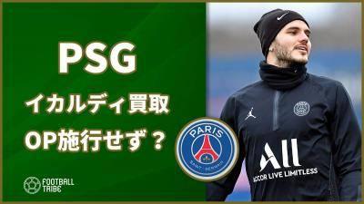 PSG、イカルディ買取OP施行せず?やはりイタリア復帰が有力か…